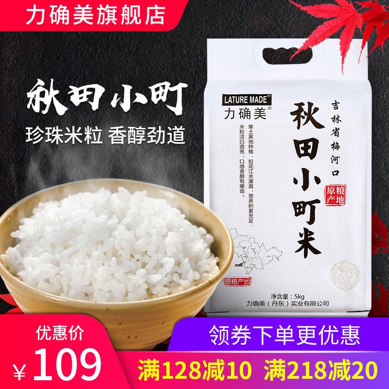 力确美 东北吉林大米 秋田小町寿司用米圆粒珍珠香米 5kg包邮