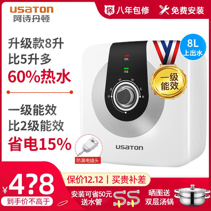 阿诗丹顿厨宝储水式厨房家用小型电热水器速热8升小厨帮恒温一级