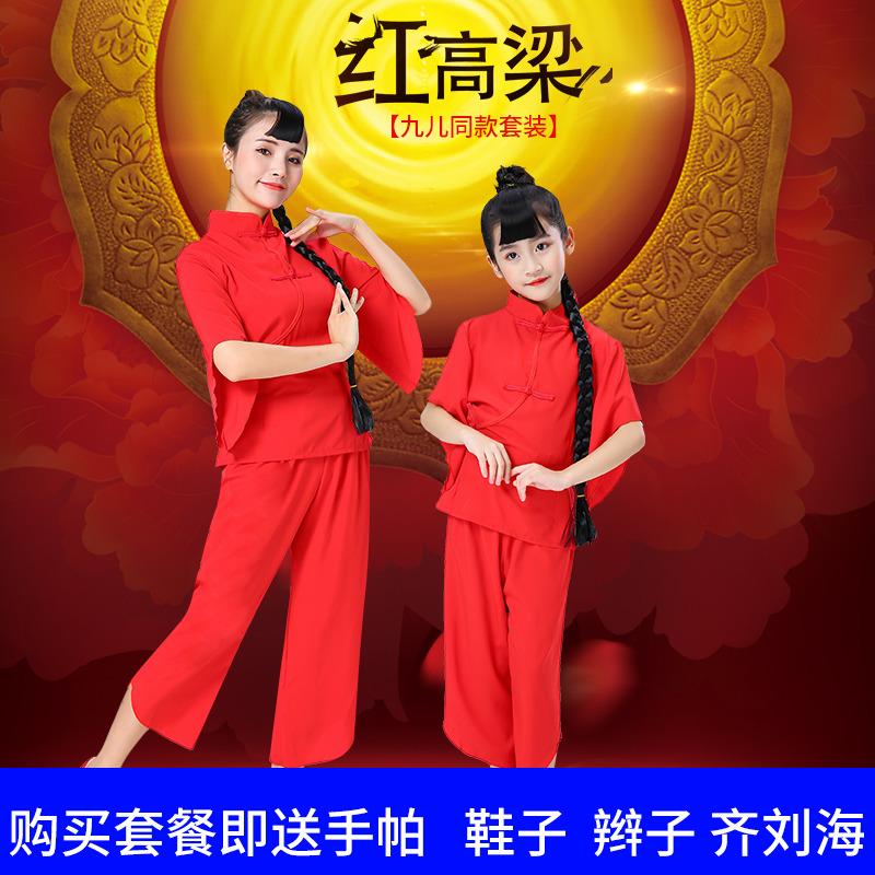 九儿演出服装女红高粱儿童秧歌服