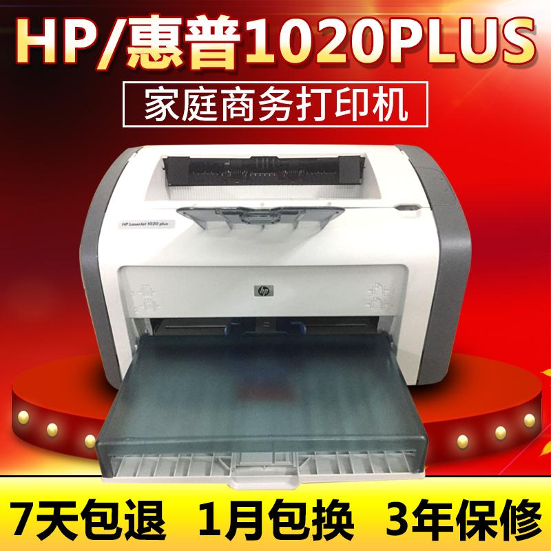 新しいHP 1020 puls白黒レーザープリンターの学生の執務する家庭用a 4