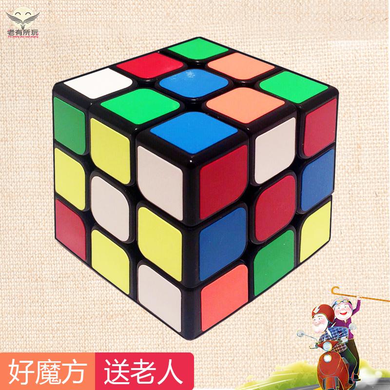 永骏魔方三阶70岁老人生日礼物顺滑娱乐初学 防痴呆益智玩具耐磨限7000张券