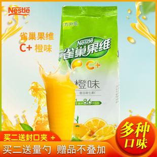 雀巢果维C+橙味果汁粉橙汁冲剂固体果味饮料速溶商用冲饮柠檬茶粉