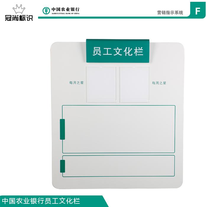 农行员工文化公告栏 宣传营销服务栏农业银行专用挂墙式 冠尚标识