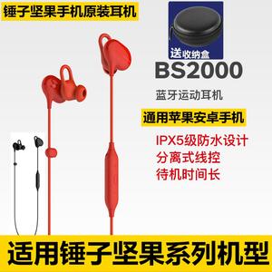 领5元券购买smartisan /bs2000运动无线锤子