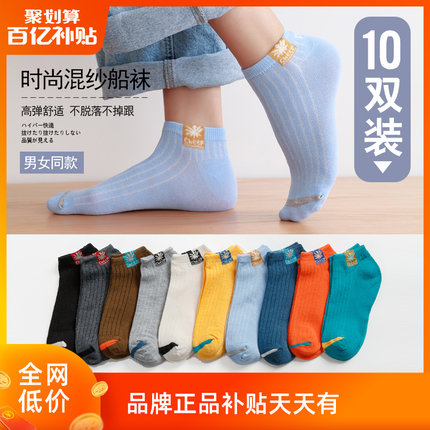 【好物严选】10双装男女短袜子春秋薄款低帮防臭吸汗透气ins潮