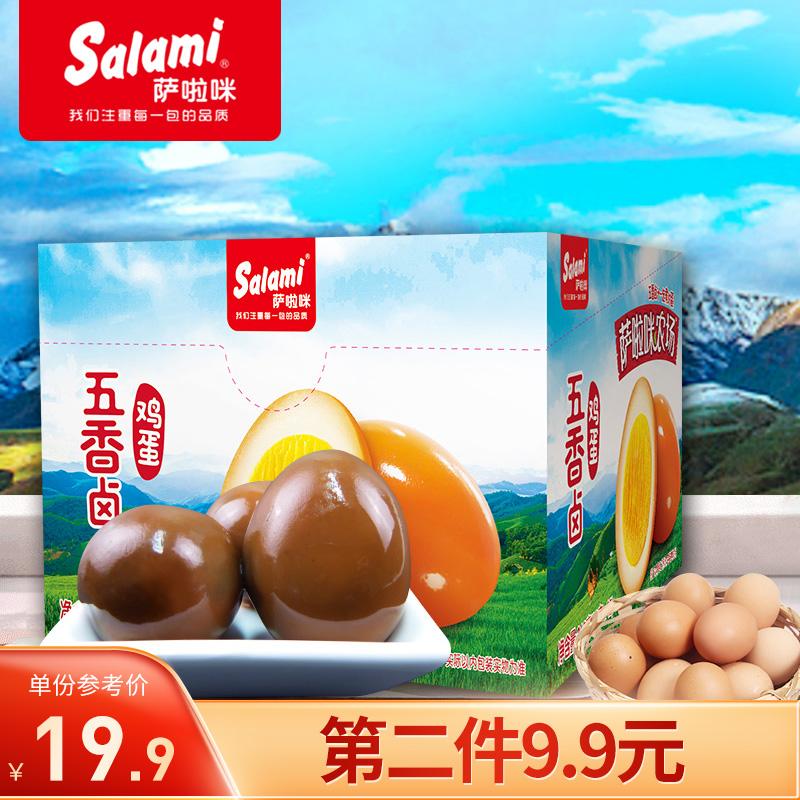 萨拉米卤蛋泡面搭档五香蛋网红鸡蛋