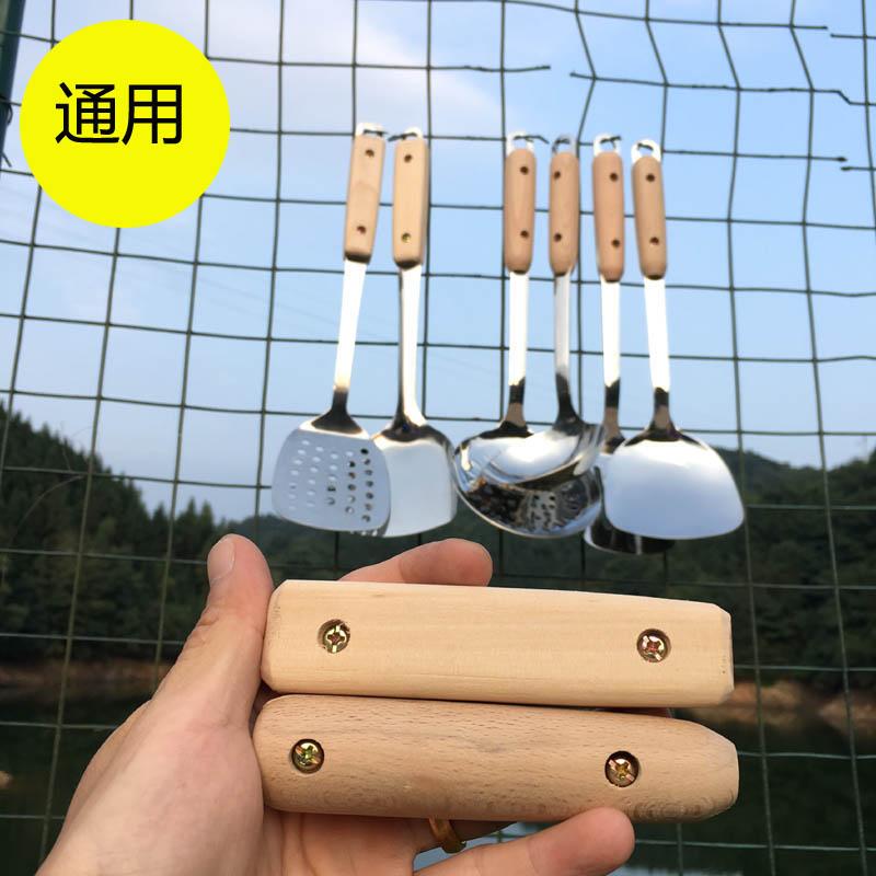 通用锅铲木把手柄 实木替换塑料 铲勺子木把防摔防烫工具配件手柄