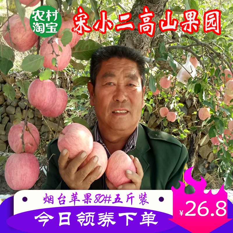 Crisp, sweet and fresh apple and fruit eaten by Fuji farmers in Qixia, Yantai, Shandong Province