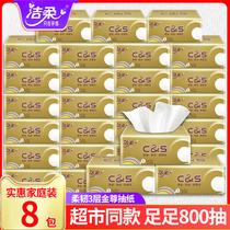 洁柔抽纸金樽纸巾实惠装家用餐巾纸面巾纸擦手纸批发卫生纸3层8包