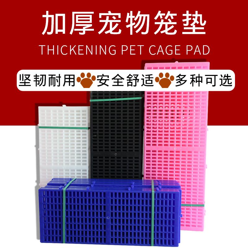 Собака клетка пластина домашнее животное подушка ноги излучающий педаль пластик пластина собака тахта сетка коврик водонепроницаемый специальное предложение