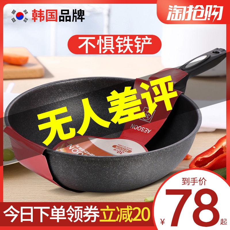 韩国麦饭石不粘锅炒锅炒菜锅家用无涂层煎炒两用煤气灶电磁炉炉具