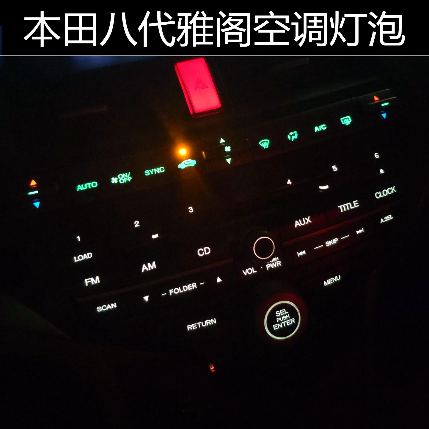 适用于本田八代雅阁思域歌诗图空调灯泡面板AC按键开关显示灯中控
