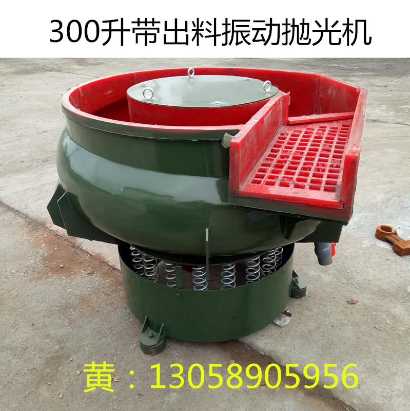 厂家直销30升60L80升震动抛光机去毛刺研磨光饰机振动光亮镜面600