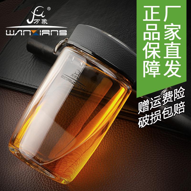 厂家直发 万象玻璃杯便携商务办公杯家用水杯耐热玻璃杯U65/U66