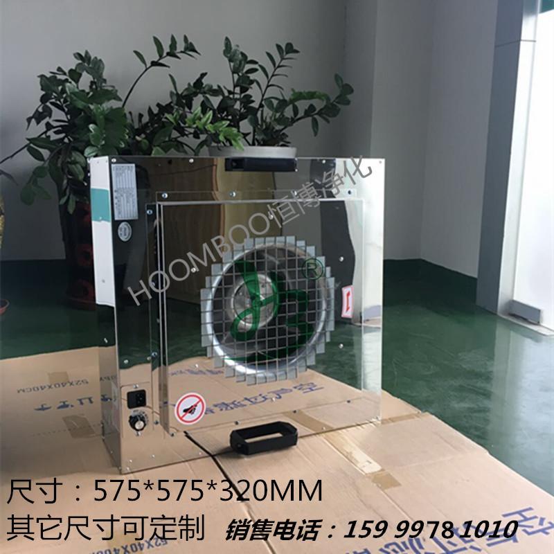 [东莞市恒博净化科技有限公司空气净化器]304 201不锈钢镜面定制FFU工月销量0件仅售1080元