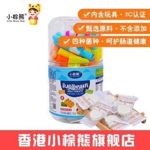 小棕熊牛奶片  宝宝儿童益生菌助消化独立包装带玩具奶酥片