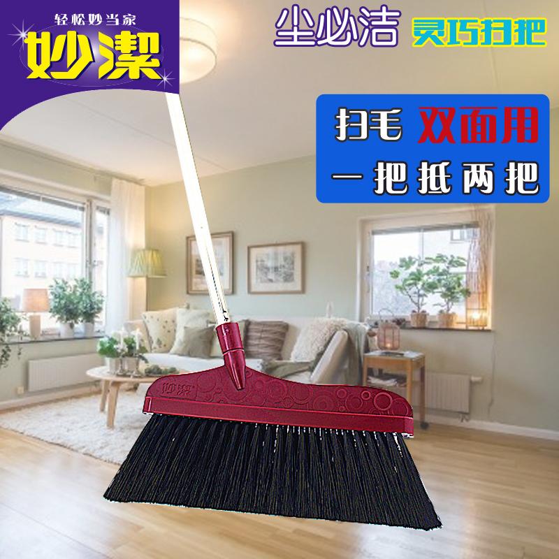 妙洁尘必洁灵巧扫把 扫毛双面用塑料软毛扫帚 地板清洁扫帚笤帚