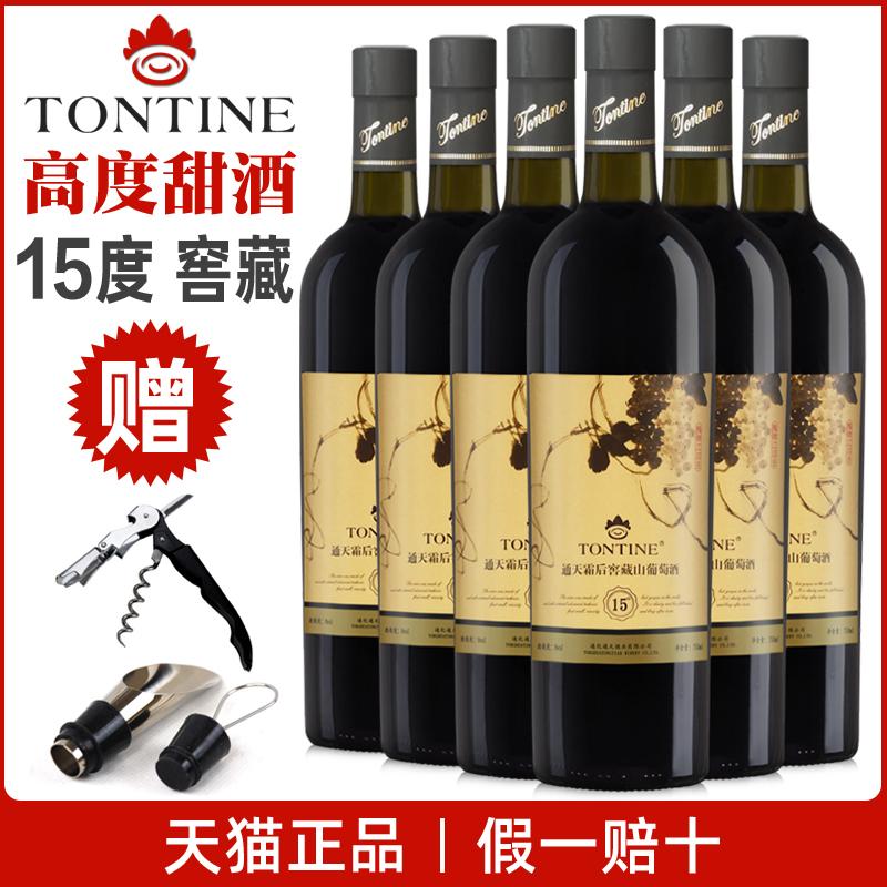 通天霜后窖藏山葡萄酒15度整箱红酒