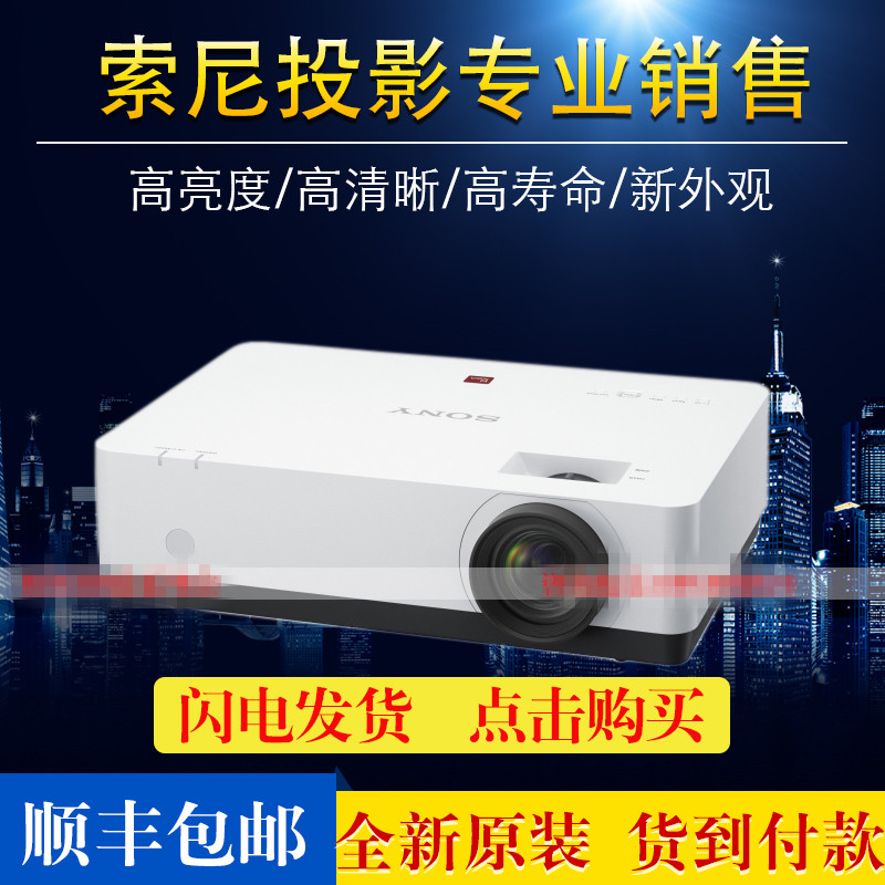 Sony vpl-cw258 / cw259 / ch353 / ch358 / ch373 / ch378 business conference projector