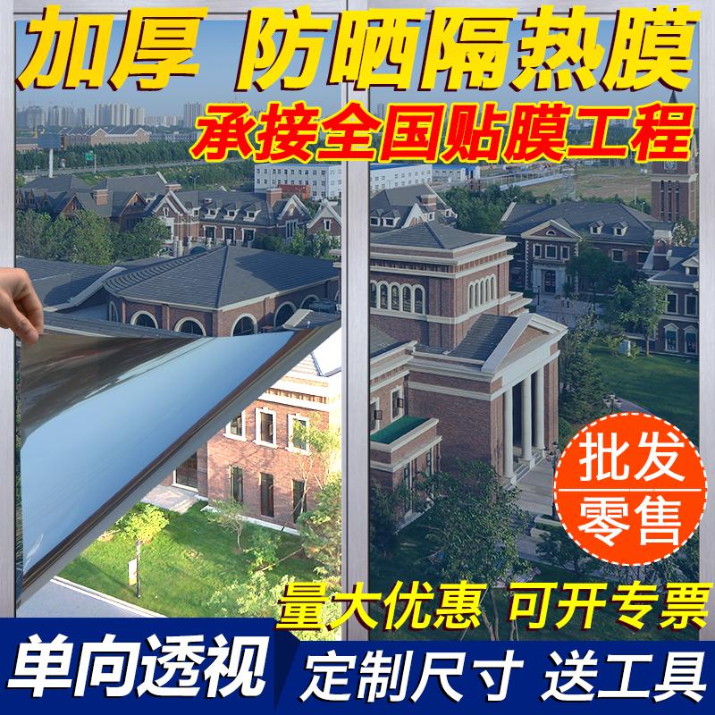 玻璃贴膜窗户贴纸家用单向透视反光防晒隔热膜卧室遮光阳台太阳膜