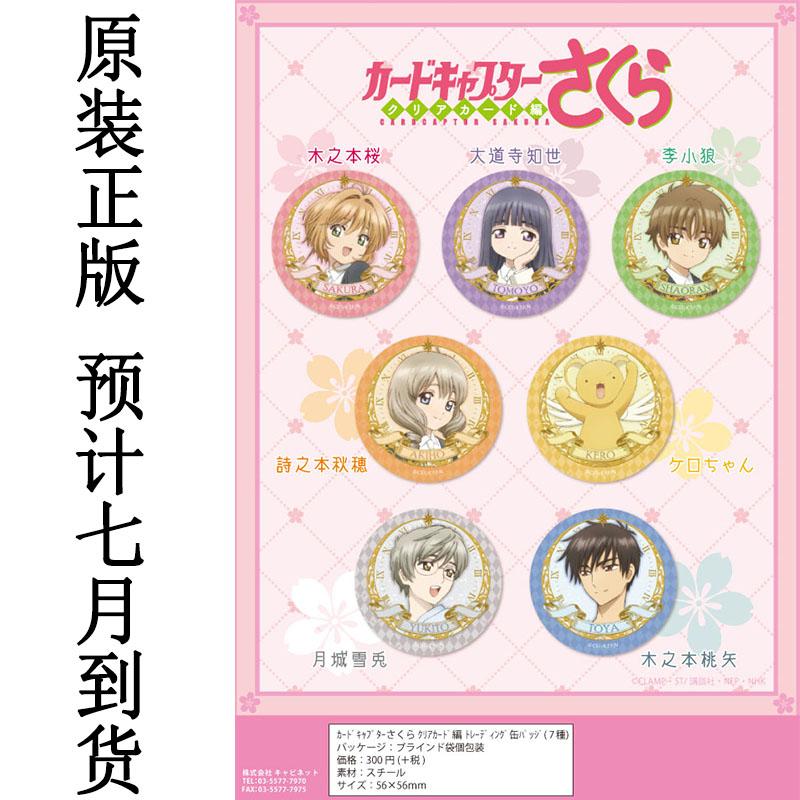 贩次元贩团预售日本正版动漫周边魔卡少女樱透明卡牌篇动画圆吧唧