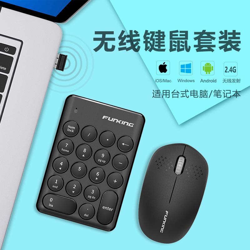 蓝牙无线财务会计收银笔记本小键盘11月14日最新优惠