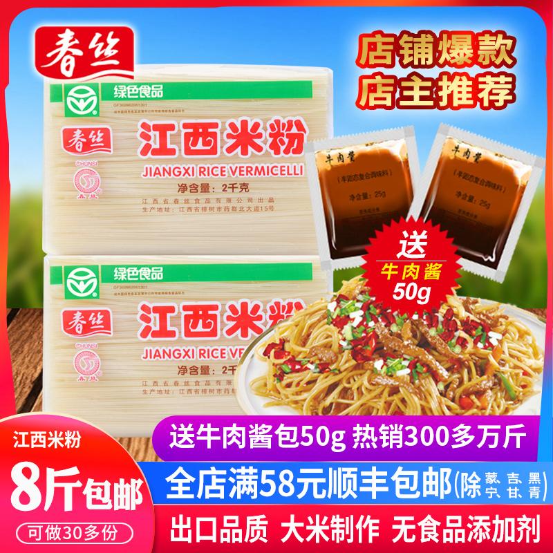 春丝江西米粉粉丝米线8斤干米粉螺蛳粉绿色食品炒粉汤粉都可做