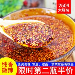 西安油泼辣子陕西特产凉皮红油辣椒川味辣椒油微辣凉拌菜调料250g