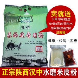 陕西凉皮专用米粉正宗汉中水磨米皮粉贵朝米大米粉汉中面皮粉4斤