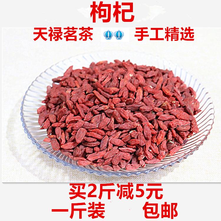 天禄茗茶红枸杞500g宁夏中宁精选干枸杞子茶泡酒散装新货农产正品