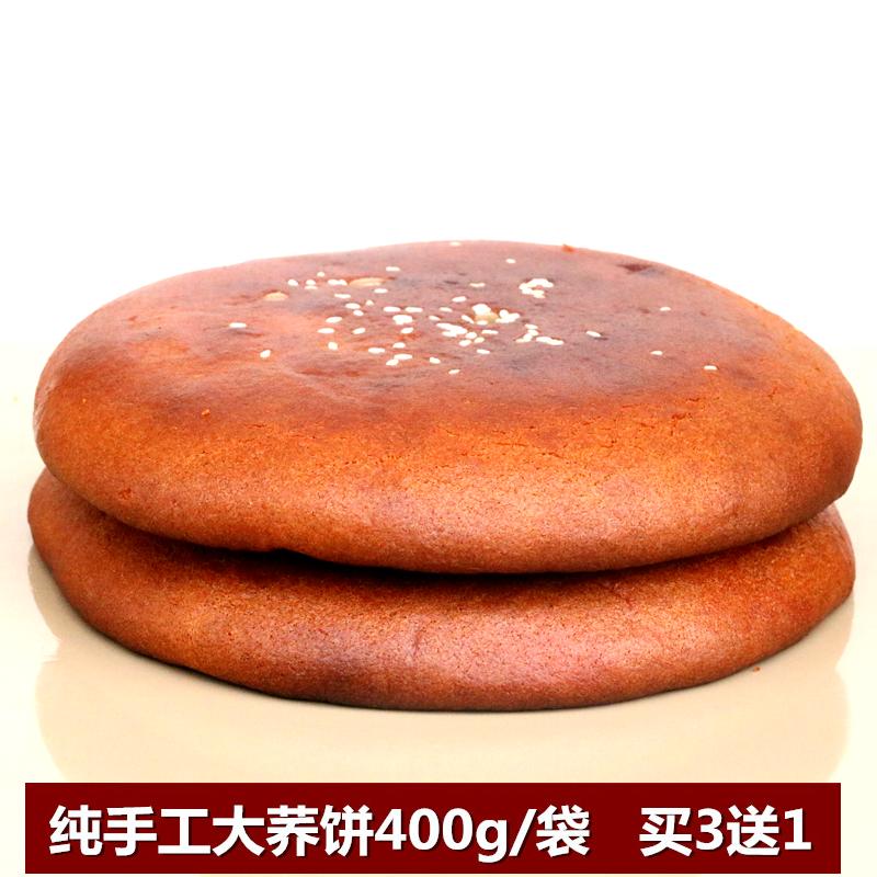 云南85度C新款大荞三香苦乔大饼子手工粑粑糕零食酥皮五仁月饼