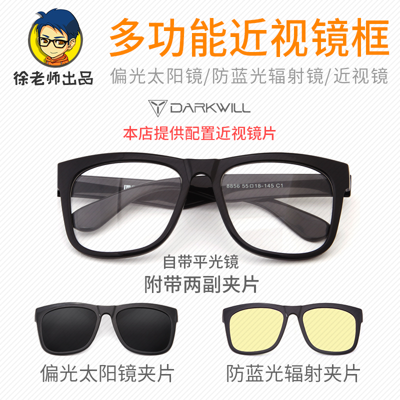 Mr. Xu grocery store sunglasses, nearsighted sunglasses, multifunctional eyeglasses frame, magnetic sleeve mirror, polarized light and radiation protection