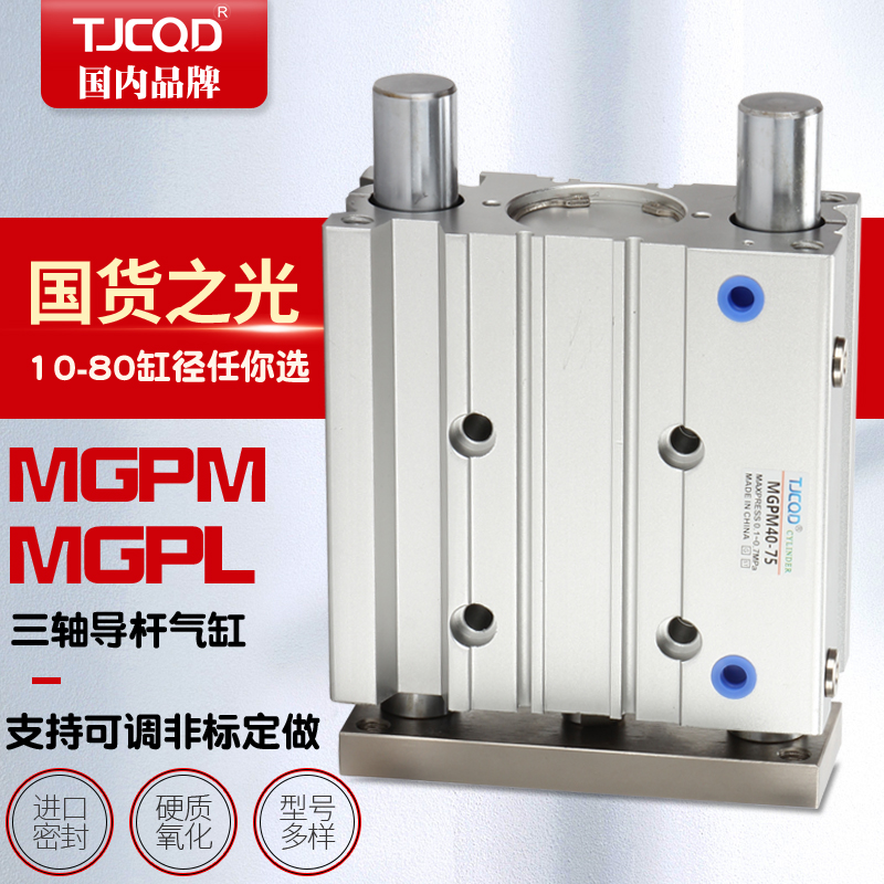 smc薄型可调三轴导杆气缸TCM/MGPM32/40-25-5075/100X125*150MGPL