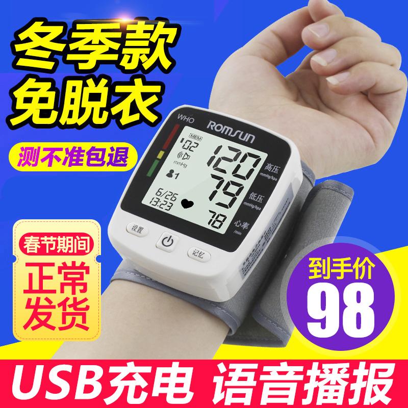 家用全自动手腕式血压计