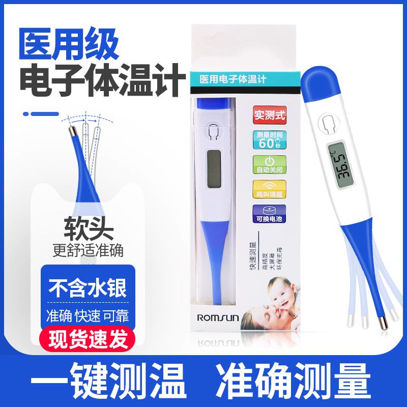 电子体温度计测量仪测人体温精准表