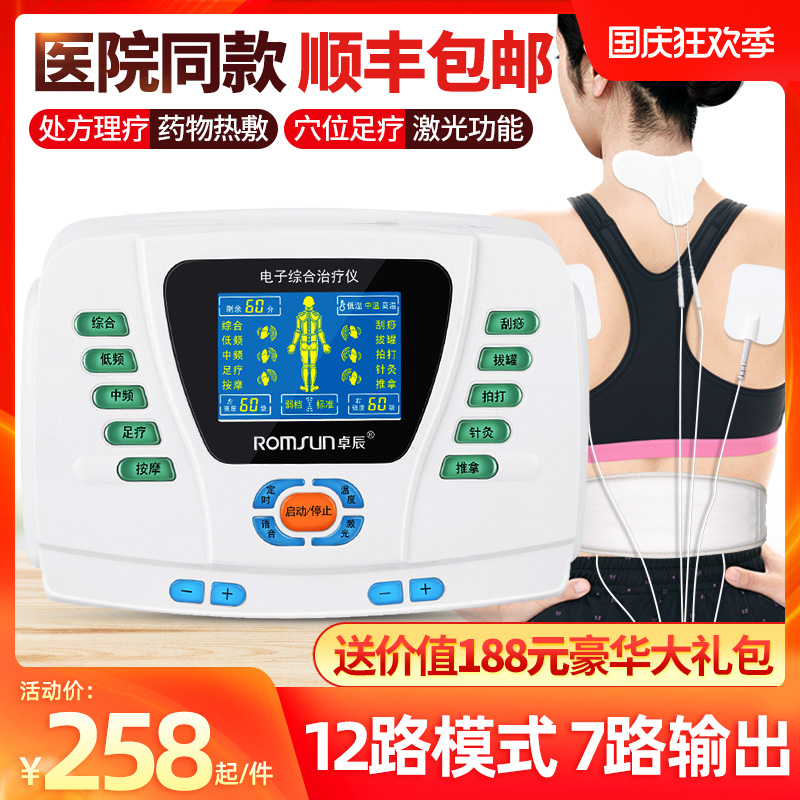 Medium frequency acupuncture pulse physiotherapy instrument household massage electric therapy machine dredge meridians lumbar muscle strain scapulohumeral periarthritis treatment device