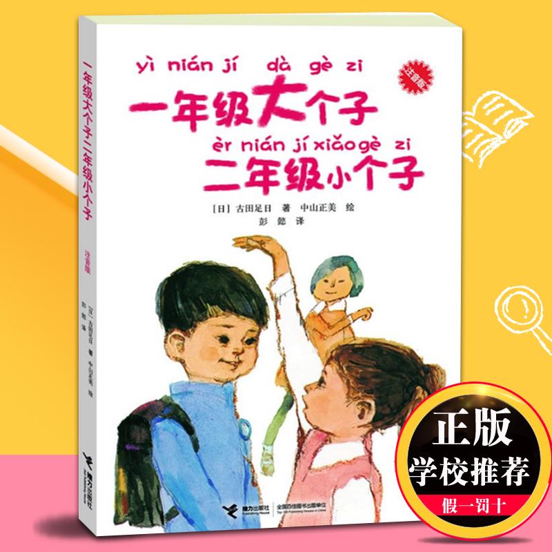 正版包邮 童书一年级大个子二年级小个子注音版绘本带注音 经典儿童文学小说故事读物一二年级小学生课外阅读故事图书的 和