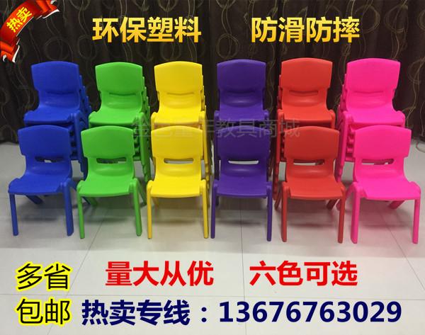 Детский сад стул охрана окружающей среды пластик детский сад стол стул со спинкой домой ребенок безопасность сгущаться спинка стула сын