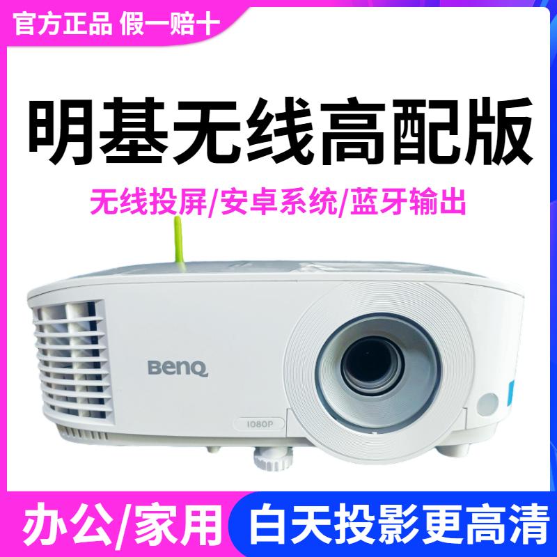 BenQ明基投影仪E580/E520/E540/E562/E582安卓蓝牙无线WiFi投屏