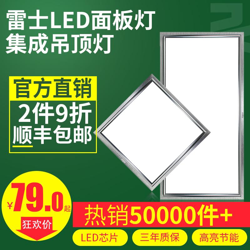 Nvc освещение интеграции потолок свет led квартира свет алюминий пряжка доска встроенный 300*300*600LED кухня свет