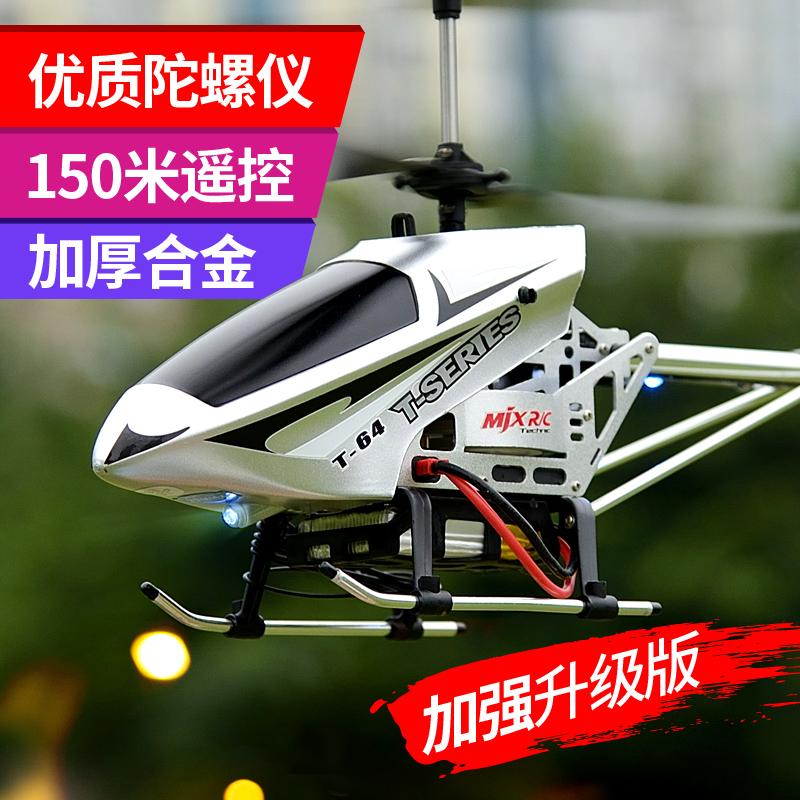 美嘉欣T64遥控飞机直升机耐摔充电动儿童成人玩具无人机飞行器