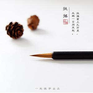 【扶摇】一起练字纯狼毫毛笔黑檀木杆国画工笔画勾线笔小楷瘦金体