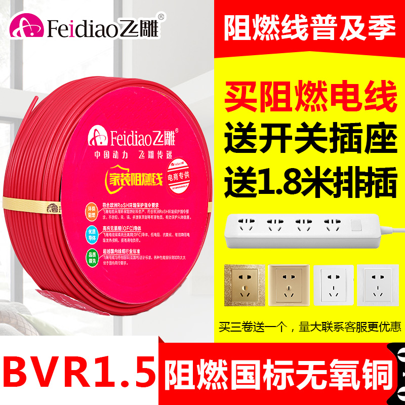 Летать модельывать провод кабель 1.5 квадрат гигабайт домохозяйство домой медь один больше доля медь BVR мягкий линия трудновоспламеняющийся