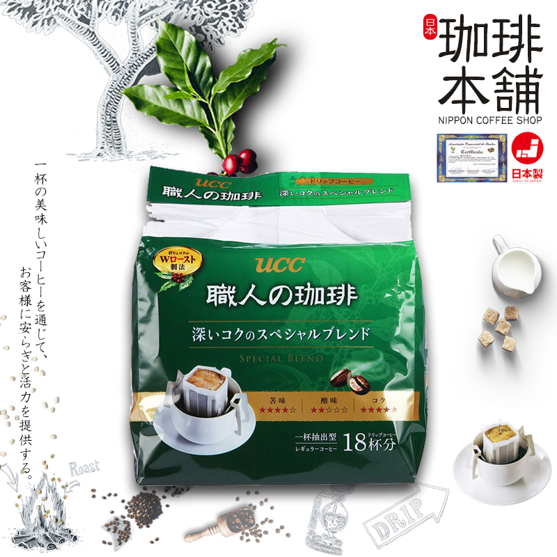 Special economic package Japanese original UCC staff ear coffee sugar free milk with strong flavor and green 18 pieces