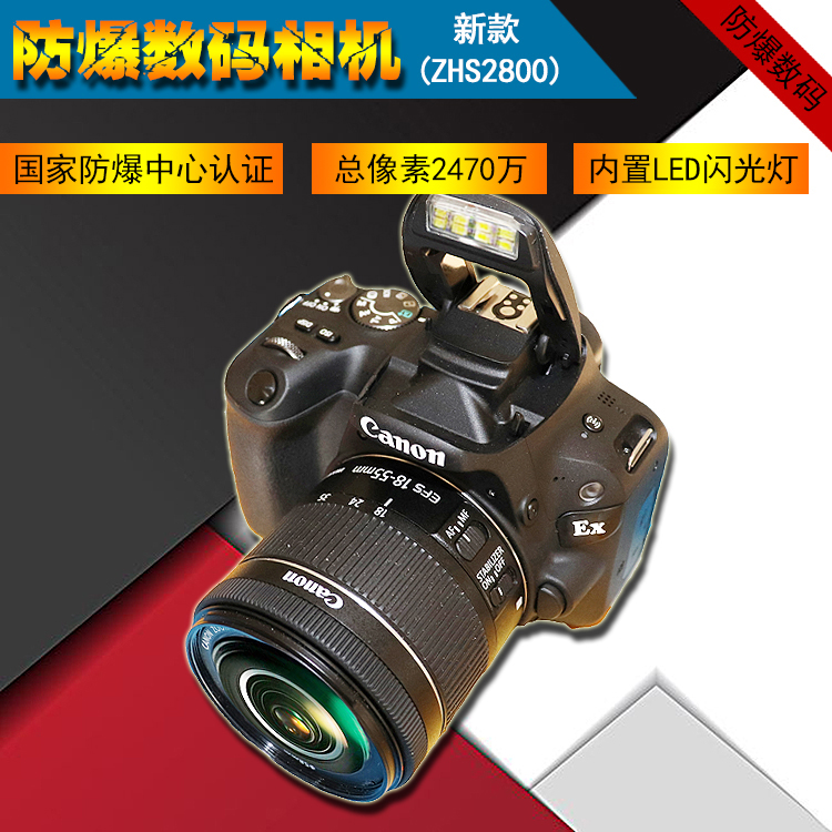 New zhs2800 explosion-proof digital camera second generation single anti intrinsic safety explosion-proof camera