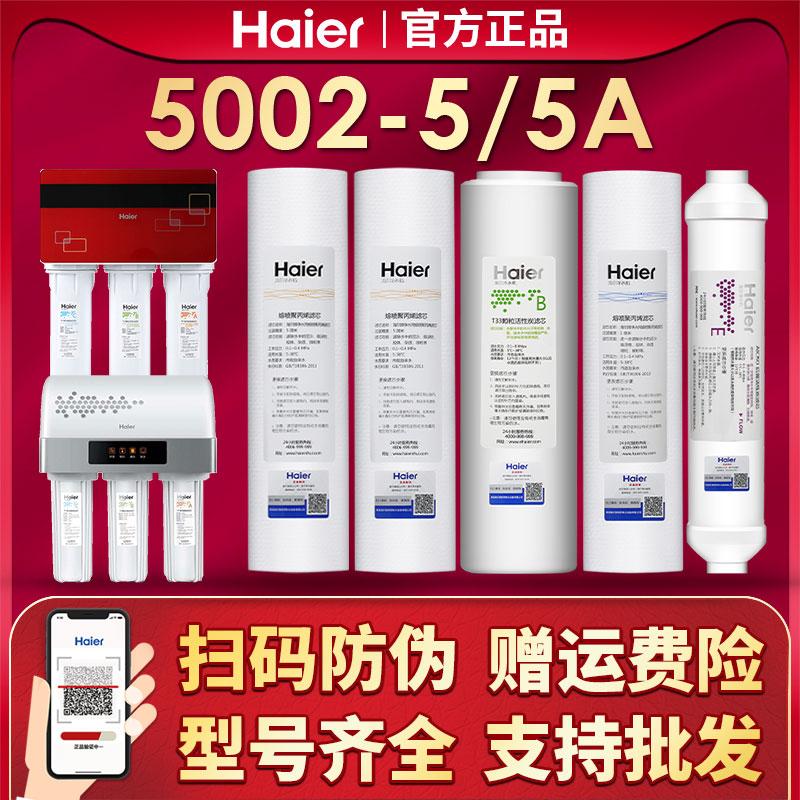 海尔净水器滤芯原厂