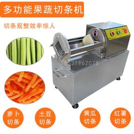 小型全自动瓜果切条机芋头萝卜红薯分条切薯条机瓜果蔬菜推条器