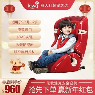 kiwy汽车儿童安全座椅9个月-12岁无敌浩克安全座椅isofix硬接口