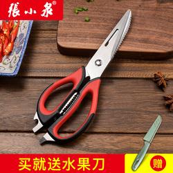 张小泉厨房剪刀家用不锈钢强力虾剪鸡骨剪多功能肉骨烤肉食物剪子