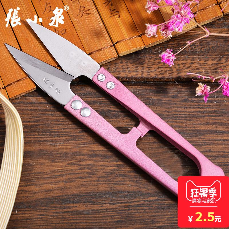 Чжан Сяоцюань маленькие ножницы, ножницы, ножницы, бытовые U-образные слово Вышитые ножницы для пружинной пряжи оригинал Портные ножницы
